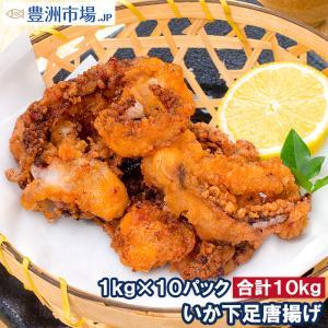 いか下足唐揚げ 合計10kg 1kg×10パック (イカゲソ いかげそ)|toyosushijou