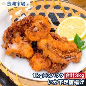 いか下足唐揚げ 合計3kg 1kg×3パック (イカゲソ いかげそ)|toyosushijou