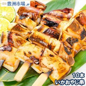 いかおやじ串 10串 海鮮串(BBQ バーベキュー)(いか イカ 烏賊) toyosushijou
