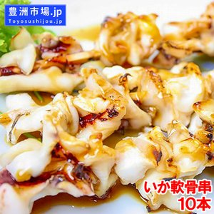 いか軟骨串 10串 海鮮串(BBQ バーベキュー)(いか イカ 烏賊) toyosushijou
