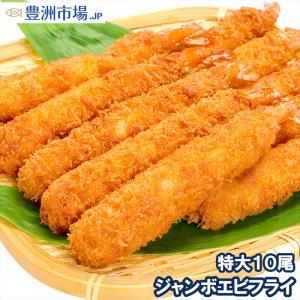 エビフライ ジャンボエビフライ 海老フライ 特大 業務用 冷凍エビフライ(業務用10尾 500g)(えび エビ 海老)|toyosushijou