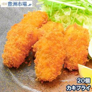 カキフライ 手造りカキフライ(20個)500g(牡蠣 かき) toyosushijou