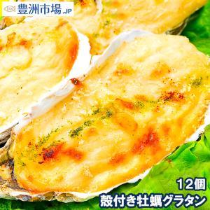 殻付き牡蠣グラタン 4個×3パック 合計12個 (カキ かき 牡蠣)|toyosushijou