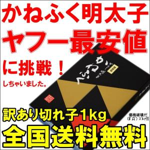 (訳あり わけあり 訳アリ)(明太子 めんたいこ)かねふく 明太子 1kg 切れ子 無着色並々切れ|toyosushijou