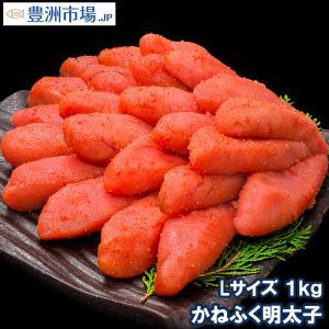 (明太子 めんたいこ)かねふく 明太子 Lサイズ 1kg|toyosushijou