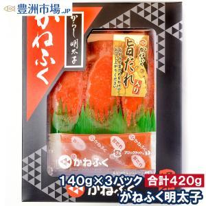 (訳あり)かねふく明太子(140g×3箱・切れ子 化粧箱入り)|toyosushijou
