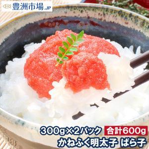 かねふく明太子(チューブ入り明太子ばら子・300g×2パック)|toyosushijou