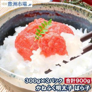 かねふく明太子(チューブ入り明太子ばら子・300g×3パック)|toyosushijou