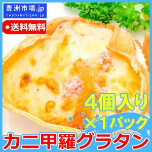 カニ甲羅グラタン 4個入り 合計 320g (かに カニ 蟹)|toyosushijou