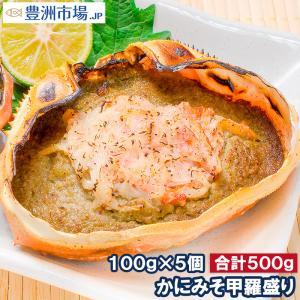 かにみそ甲羅盛り 100g×5個 カニミソ(BBQ バーベキ...