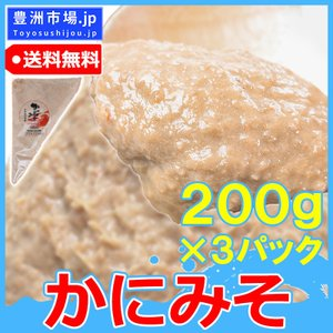 かにみそ カニミソ(200g×3パック)(ズワイガニ ずわい...