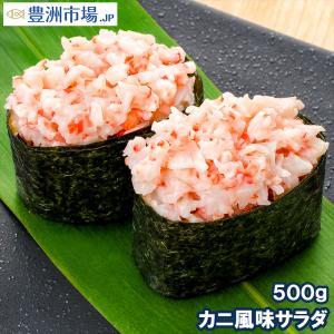 カニ風味サラダ(寿司ネタ用かにサラダ 500g) toyosushijou