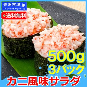 カニ風味サラダ(寿司ネタ用かにサラダ 500g×3パック) toyosushijou
