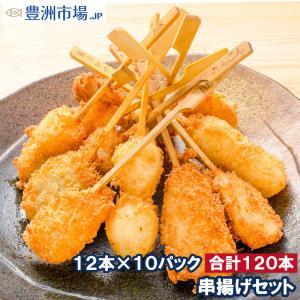 串揚げ 串かつ 串カツ バラエティーセット 合計 120本 12本×10パック|toyosushijou