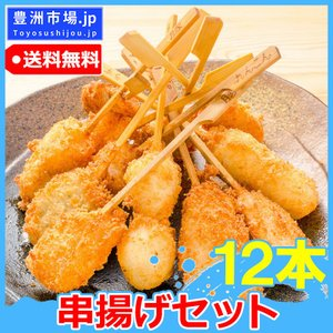 串揚げ 串揚げバラエティーセット6種類×2本で合計12本|toyosushijou