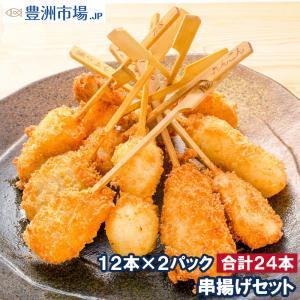 串揚げ 串かつ 串カツ バラエティーセット 合計 24本 12本×2パック|toyosushijou