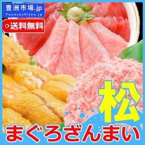 本まぐろ大トロ 中トロ 赤身 ネギトロ 無添加うに まぐろざんまい「松」(マグロ まぐろ 鮪 お中元ギフト)|toyosushijou
