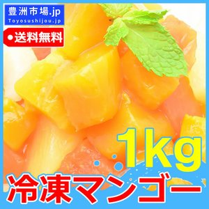 マンゴー 冷凍マンゴー 合計1kg 500g×2パック カットマンゴー 冷凍フルーツ ヨナナス|toyosushijou
