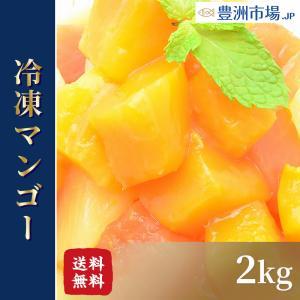 マンゴー 冷凍マンゴー 合計2kg 500g×4パック カットマンゴー 冷凍フルーツ ヨナナス|toyosushijou