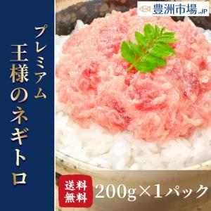プレミアム ネギトロ 王様のネギトロ 300g(ネギトロ ねぎとろ マグロ まぐろ 鮪)海鮮丼|toyosushijou