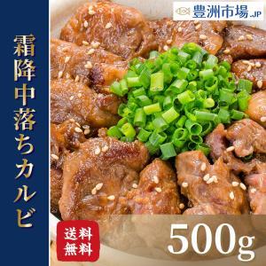 牛中落ちカルビ(味付け)<業務用 500g> 焼くだけで簡単に本場の味を楽しめる!  【 中落ち 牛...