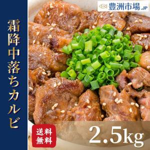 中落ち カルビ 牛カルビ 焼肉 合計 2.5kg 500g×5パック 業務用 味付け 牛肉 肉 お肉 熟成 鉄板焼き ステーキ BBQ ギフト toyosushijou