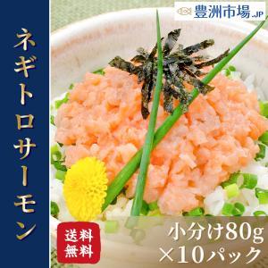 (サーモン 鮭 サケ) ネギトロサーモン80g 10個 海鮮丼|toyosushijou