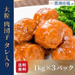 肉団子 甘酢あんかけ 合計3kg 1kg ×3パック 業務用 冷凍食品|toyosushijou