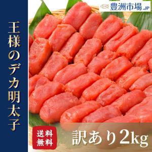 (訳あり わけあり ワケあり)明太子 王様のデカ明太子 切れ子2kg (明太子 めんたいこ)|toyosushijou