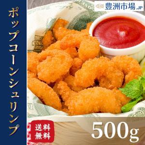 ポップコーンシュリンプ(500g)|toyosushijou