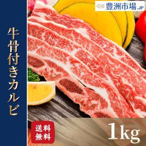 牛骨付きカルビ 焼肉 1kg 業務用 牛肉 骨付きカルビ カルビ肉 カルビ 骨付き肉 肉 お肉 ポーランド産 鉄板焼き ステーキ BBQ|toyosushijou