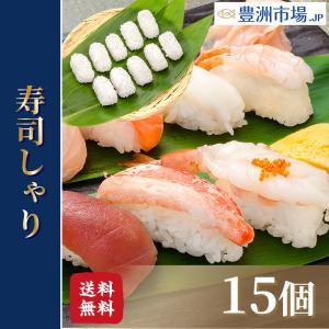 寿司用しゃり玉15個入り(業務用)ネタをのせるだけでお寿司に|toyosushijou
