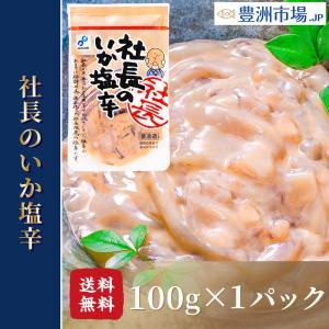 社長のいか塩辛 180g (イカ いか 塩辛 イカ塩辛)|toyosushijou