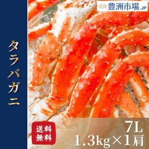 タラバガニ たらばがに 脚 1.3kg 前後 超極太 7L サイズ×1肩 (かに カニ 蟹 ボイル)...