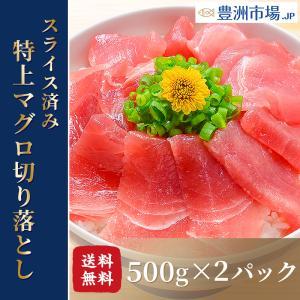 特上 マグロ 切り落とし(合計1kg・500g×2パック) toyosushijou