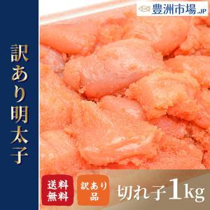 訳あり明太子1kg・切れ子・バラ子(有色)(訳あり明太子 訳...