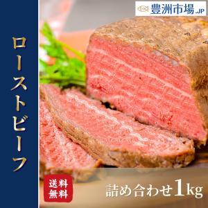 訳あり 高級 ローストビーフ 約1kg 詰め合わせ ブロック肉 霜降り モモ肉 トモサンカクのデパ地下仕様ローストビーフ|toyosushijou