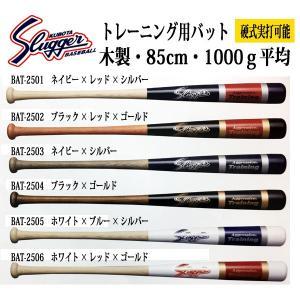 野球 バット 久保田スラッガー トレーニング用バット 木製・...