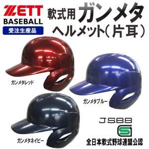 ゼット オーダーヘルメット 軟式用片耳 ガンメタ ネイビー レッド ブルー(受注生産品)