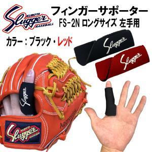 久保田スラッガー 野球 小物 フィンガーサポーター ロングタイプ ブラック・レッド FS-2N  ※...
