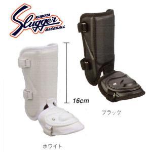 久保田スラッガー バッタープロテクター フットガード 【高校野球対応】小型ショートタイプ JSFG-20