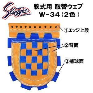 久保田スラッガー 軟式用 取替・修理ウェブ 内野手用 W-34型 2色 ※受注生産品(メール便送料無料)