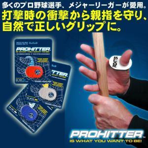 打撃時の衝撃から親指を守る! PROHITTER(プロヒッター) 一部高校野球対応