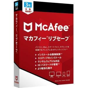 マカフィーアンチウイルス  ライセンス版 3年版  [ DL版 ]