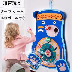 おもちゃ 知育玩具 ダーツ ゲーム 2歳 3歳 4歳 5歳 6歳 子供 キッズ 女の子 男の子 誕生...