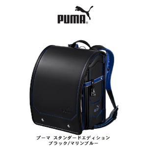 2019年モデル 男の子用 PUMA ●プーマ ランドセル ブラック×マリンブルー