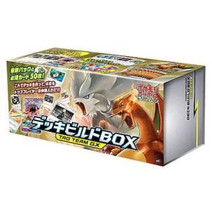 ポケモンカードゲーム サン&ムーン デッキビルドBOX TAG TEAM GX