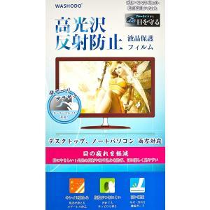 Dell ディスプレイ モニター SE2416H 23.8インチ対応液晶画面保護フィルム  目の保護...
