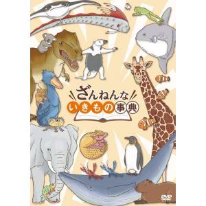 ざんねんないきもの事典 DVD