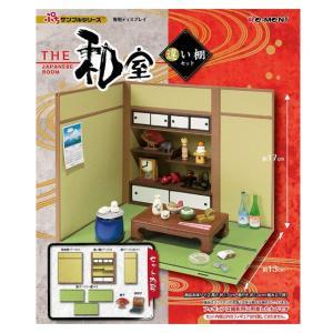 【5月下旬予約】ぷちサンプルシリーズ THE 和室 違い棚セット(再販)【※発売月の異なる予約商品とは同梱不可】|toysanta
